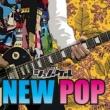 シュノーケル NEW POP