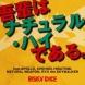 RISKY DICE 吾輩はナチュラル・ハイである。feat.APOLLO, CHEHON, HISATOMI, NATURAL WEAPON, RYO the SKYWALKER