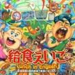 V.A 給食えいご Lunch in English~給食時間の校内放送で英語になじもう!~