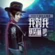Jolin Tsai The Player (DNF 10th Anniversary Theme Song)