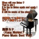 angel piano angel piano  西野カナ Piano Music Best Vol.1