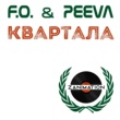 F.O.&Peeva Квартала