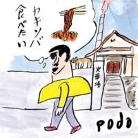 podo ヤキソバ食べたい