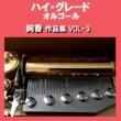 オルゴールサウンド J-POP ハイ・グレード オルゴール作品集 絢香 VOL-3