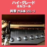オルゴールサウンド J-POP 手をつなごう Originally Performed By 絢香 (オルゴール)