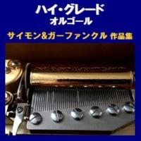 オルゴールサウンド J-POP コンドルは飛んでいく Originally Performed By サイモン&ガーファンクル (オルゴール)