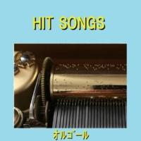 オルゴールサウンド J-POP アイ・ゴー・クレイジー ~I Go Crazy~ Originally Performed By ポール・デイヴィス (オルゴール)