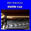 オルゴールサウンド J-POP オルゴール作品集 西城秀樹