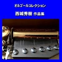 オルゴールサウンド J-POP 走れ正直者 Originally Performed By 西城秀樹 (オルゴール)