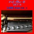 オルゴールサウンド J-POP ハイ・グレード オルゴール作品集 大塚愛 VOL-3
