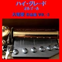 オルゴールサウンド J-POP 金魚花火 Originally Performed By 大塚愛 (オルゴール)