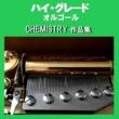 オルゴールサウンド J-POP ハイ・グレード オルゴール作品集 CHEMISTRY