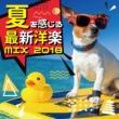 Party Town 夏を感じる最新洋楽MIX 2018