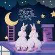petit milady 世界中が恋をする夜 [TV Edit]