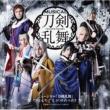 刀剣男士 formation of つはもの ミュージカル『刀剣乱舞』 ~つはものどもがゆめのあと~(通常盤)