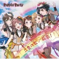 Poppin'Party 二重の虹(ダブル レインボウ)