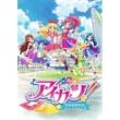 STAR☆ANIS TVアニメ/データカードダス『アイカツ!』主題歌/挿入歌 2年目①