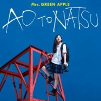 Mrs. GREEN APPLE 青と夏