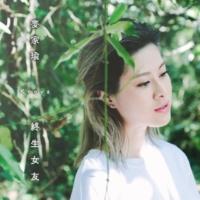 Keeva Mak Zhong Sheng Nu You