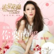 "Penny Tai The Love You Want (Night Version) (From ""Meteor Garden"" Original Soundtrack)"