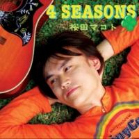 桜田マコト 季節の風を抱きしめて