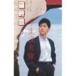 Shi Feng Lou/Chang Hsiu Ching Jin Ci Yi Ci De Cuo (feat.Chang Hsiu Ching)