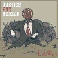 Justice For Reason しゃかいのはぐるま
