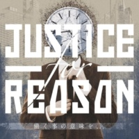 Justice For Reason AM 5:55の憂鬱