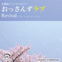 Crimson Craftsman Revival おっさんずラブ 主題歌(リアル・インスト・ヴァージョン)