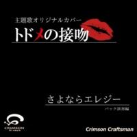 Crimson Craftsman さよならエレジー トドメの接吻 主題歌(バック演奏編)