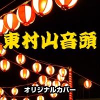 NIYARI計画 東村山音頭 オリジナルカバー