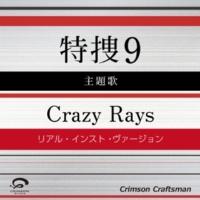 Crimson Craftsman Crazy Rays 特捜9 主題歌(リアル・インスト・ヴァージョン)