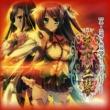 片霧烈火 PCゲーム「真・恋姫†無双」オリジナルサウンドトラック 天下三琴