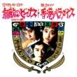 GO-BANG'S 無敵のビーナス -Remastered version