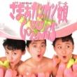 GO-BANG'S ざまぁカンカン娘 -Remastered version
