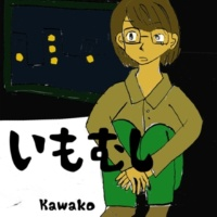 kawako いもむし