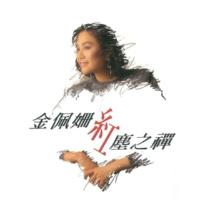 Kim Pei Shan Li Bie De Zui