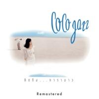 Nareekrajang Kantamas Sa Buy Kwa (Remastered)