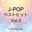 CANDY BAND J-POPベストヒット 3