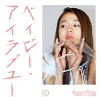 fumika ベイビー・アイラブユー