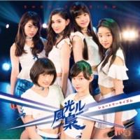 風光ル梟 ショートケーキイズム(Original Karaoke)