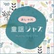 Relaxing Piano Crew おしゃれ童謡ジャズ