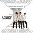 世田谷ボーイズ SHAKE & BABY