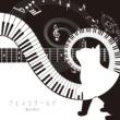 猫の休日 月の光に歌うよ(Piano & Strings ver.)