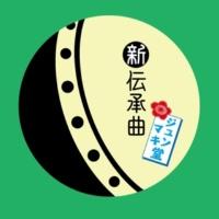 ジュンマキ堂 七法