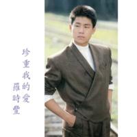 Shi Feng Lou/Chang Hsiu Ching Zhen Zhong Wo De Ai (feat.Chang Hsiu Ching)