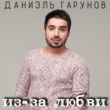 Даниэль Гарунов Из-за любви