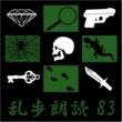 江戸川乱歩 第(1)章「異様な建物」