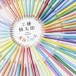 工藤慎太郎 工藤慎太郎 song collection 足跡に咲く花