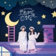 petit milady Lost my melody